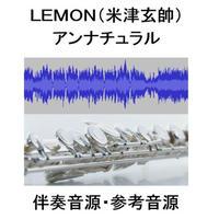 【伴奏音源・参考音源】LEMON(米津玄師)「アンナチュラル」主題歌(フルートピアノ伴奏)