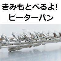 【フルート楽譜】きみもとべるよ!「ピーターパン」(フルートピアノ伴奏)