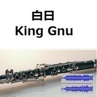 【伴奏音源・参考音源】白日(King Gnu)「イノセンス 冤罪弁護士」(クラリネット・ピアノ伴奏)