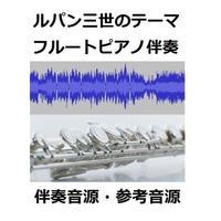 【伴奏音源・参考音源】ルパン三世のテーマ(フルートピアノ伴奏)