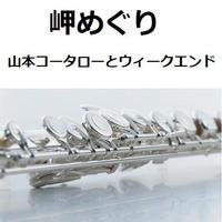 【フルート楽譜】岬めぐり(山本コータローとウィークエンド)(フルートピアノ伴奏)