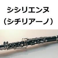 【クラリネット楽譜】シシリエンヌ(シチリアーノ)フォーレ(クラリネット・ピアノ伴奏)