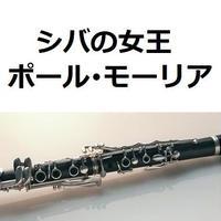 【クラリネット楽譜】シバの女王(ポール・モーリア)[ La Reine de Saba](クラリネット・ピアノ伴奏)