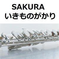 【フルート楽譜】SAKURA(いきものがかり)(フルートピアノ伴奏)