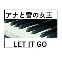 【ピアノ楽譜】LET IT GO~アナと雪の女王(ありのままで)(ピアノソロ)