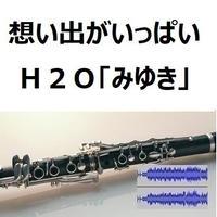 【伴奏音源・参考音源】想い出がいっぱい(H2O)「みゆき」(クラリネット・ピアノ伴奏)