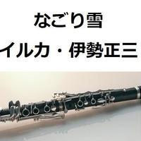 【クラリネット楽譜】なごり雪(イルカ・伊勢正三)(クラリネット・ピアノ伴奏)