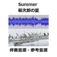 【伴奏音源・参考音源】Summer「菊次郎の夏」(フルートピアノ伴奏)