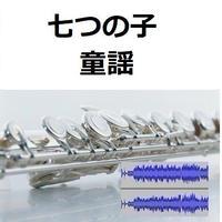 【伴奏音源・参考音源】七つの子(童謡)(フルートピアノ伴奏)