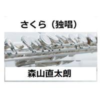 【フルート楽譜】さくら(独唱)森山直太朗(フルートピアノ伴奏)