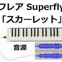 【伴奏音源・参考音源】フレア(Superfly)「スカーレット」主題歌(鍵盤ハーモニカ・ピアノ伴奏)