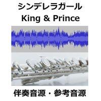 【伴奏音源・参考音源】シンデレラガール(King & Prince)「花のち晴れ~花男 Next Season~」(フルートピアノ伴奏)