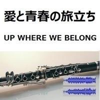 【伴奏音源・参考音源】愛と青春の旅立ち(UP WHERE WE BELONG)(クラリネット・ピアノ伴奏)