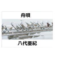 【フルート楽譜】舟唄(八代亜紀)(フルートピアノ伴奏)