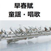 【フルート楽譜】早春賦(童謡・唱歌)(フルートピアノ伴奏)