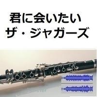 【伴奏音源・参考音源】君に会いたい(ザ・ジャガーズ)(クラリネット・ピアノ伴奏)
