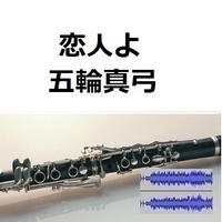 【伴奏音源・参考音源】恋人よ(五輪真弓)(クラリネット・ピアノ伴奏)