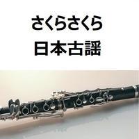 【クラリネット楽譜】さくらさくら~日本古謡(クラリネット・ピアノ伴奏)
