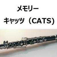 【クラリネット楽譜】メモリー(MEMORY)~「キャッツ(CATS)」(クラリネット・ピアノ伴奏)