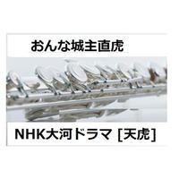【フルート楽譜】天虎(虎の女)~NHK大河ドラマ「おんな城主直虎」(フルートピアノ伴奏)
