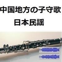 【伴奏音源・参考音源】中国地方の子守歌(日本民謡)(クラリネット・ピアノ伴奏)