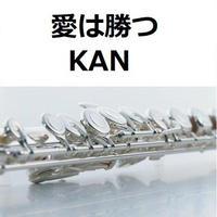 【フルート楽譜】愛は勝つ(KAN)(フルートピアノ伴奏)
