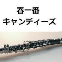 【クラリネット楽譜】春一番(キャンディーズ)(クラリネット・ピアノ伴奏)