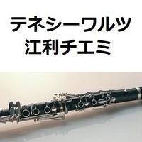 【クラリネット楽譜】テネシー・ワルツ(江利チエミ)(クラリネット・ピアノ伴奏)TENESSEE WALTZ