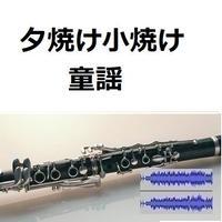 【伴奏音源・参考音源】夕焼け小焼け(童謡)(クラリネット・ピアノ伴奏)