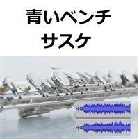 【伴奏音源・参考音源】青いベンチ(サスケ)(フルートピアノ伴奏)