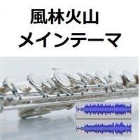 【伴奏音源・参考音源】風林火山~メインテーマ(フルートピアノ伴奏)