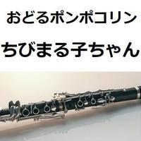【クラリネット楽譜】おどるポンポコリン「ちびまる子ちゃん」B B クイーンズ (クラリネット・ピアノ伴奏)