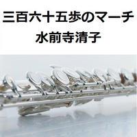 【フルート楽譜】三百六十五歩のマーチ(水前寺清子)(フルートピアノ伴奏)※365歩のマーチ