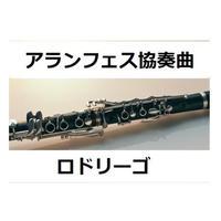 【クラリネット楽譜】アランフェス協奏曲(ロドリーゴ)(クラリネット・ピアノ伴奏)