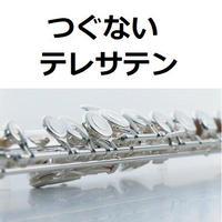 【フルート楽譜】つぐない(テレサテン)(フルートピアノ伴奏)