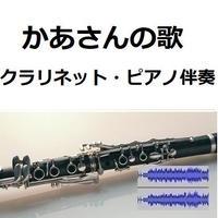【伴奏音源・参考音源】かあさんの歌(クラリネット・ピアノ伴奏)