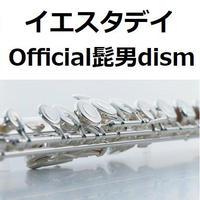 【フルート楽譜】イエスタデイ(Official髭男dism)「HELLO WORLD」(フルートピアノ伴奏)※KeyG