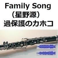 【伴奏音源・参考音源】Family Song(星野源)「過保護のカホコ」(クラリネット・ピアノ伴奏)