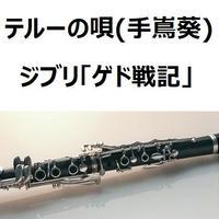 【クラリネット楽譜】テルーの唄(手嶌葵)ジブリ「ゲド戦記」(クラリネット・ピアノ伴奏)