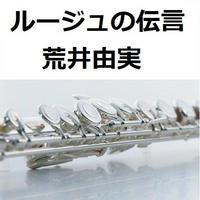 【フルート楽譜】ルージュの伝言(荒井由実)~「魔女の宅急便」(フルートピアノ伴奏)