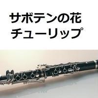 【クラリネット楽譜】サボテンの花(チューリップ)「ひとつ屋根の下」(クラリネット・ピアノ伴奏)