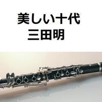【クラリネット楽譜】美しい十代(三田明)(クラリネット・ピアノ伴奏)