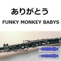 【伴奏音源・参考音源】ありがとう(FUNKY MONKEY BABYS)(クラリネット・ピアノ伴奏)