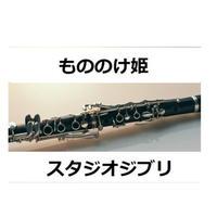 【クラリネット楽譜】もののけ姫(スタジオジブリ)(クラリネット・ピアノ伴奏)