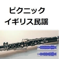 【伴奏音源・参考音源】ピクニック(イギリス民謡)(クラリネット・ピアノ伴奏)