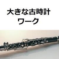 【クラリネット楽譜】大きな古時計(ワーク)(クラリネット・ピアノ伴奏)