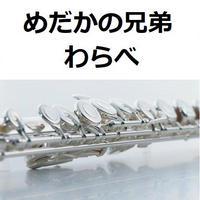 【フルート楽譜】めだかの兄弟(わらべ)「欽ちゃんのどこまでやるの」(フルートピアノ伴奏)