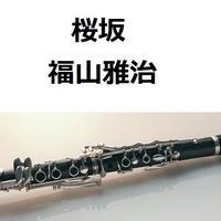 【クラリネット楽譜】桜坂(福山雅治)(クラリネット・ピアノ伴奏)