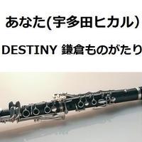【クラリネット楽譜】あなた(宇多田ヒカル)「DESTINY 鎌倉ものがたり」(クラリネット・ピアノ伴奏)
