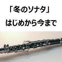 【クラリネット楽譜】「冬のソナタ」主題歌~はじめから今まで(クラリネット・ピアノ伴奏)